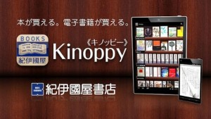 20120701-kinoppy_main