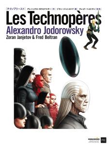 テクノプリースト