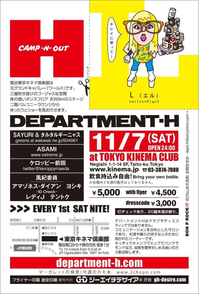 デパートメントH 2099