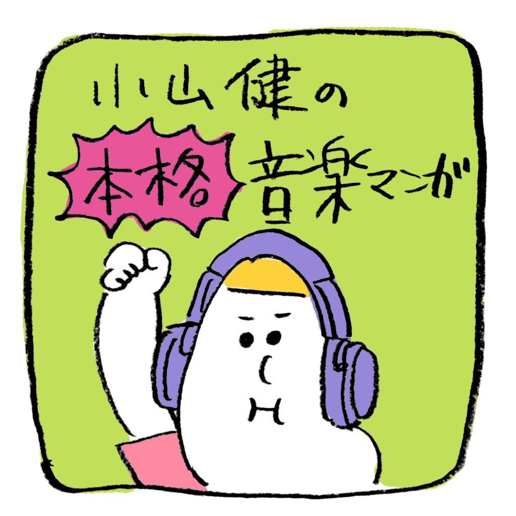 icatch_koyama (1)