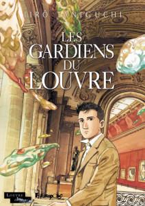 谷口ジロー 『Les Gardiens du Louvre』