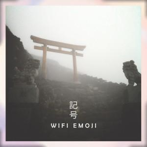 Wifi Emoji