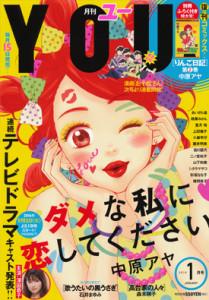 月刊YOU 2016年1月号