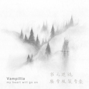 Vampillia 『my heart will go on』
