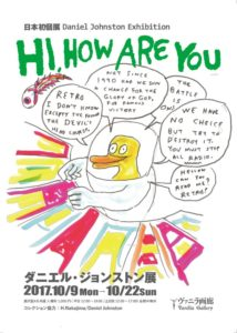 Daniel Johnston 『HI HOW ARE YOU』