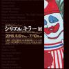 HNコレクション『シリアルキラー展』がヴァニラ画廊にて開催。